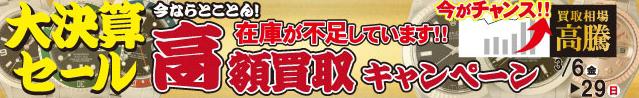 2015_03_kaitori_baner