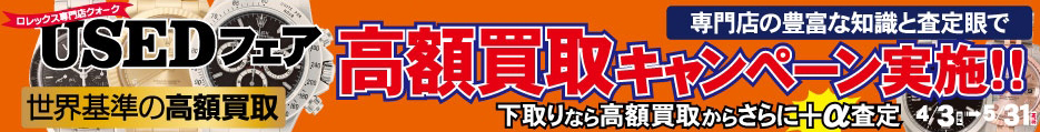 2015_04_banner_kaitori