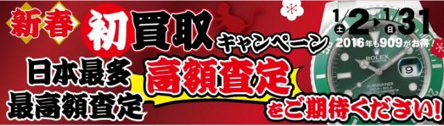 2016_sinnsyun_baner_kaitori