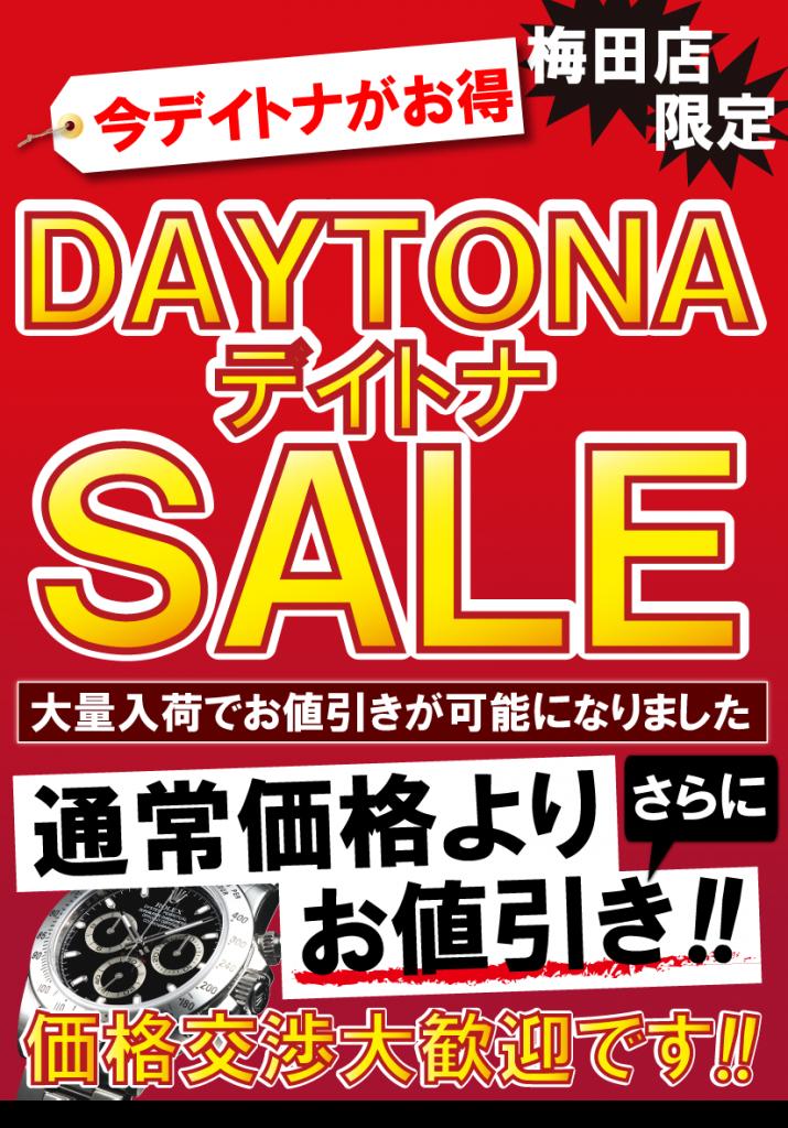 daytona_sale
