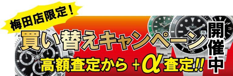 http://tokei-umeda.jp/wpap/wp-content/uploads/2017/08/RS%5EADBdypmVlTgcK-768x252.jpg